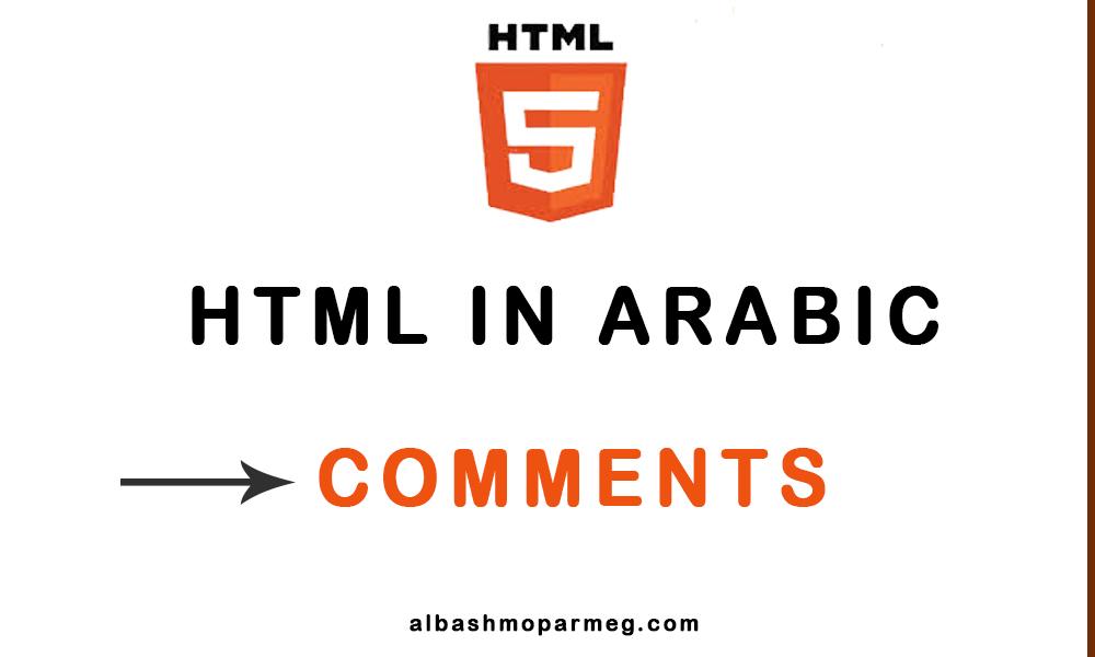 التعليقات فى لغة html