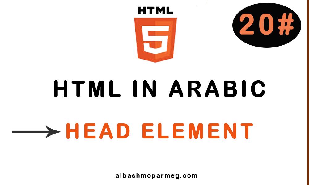 head element html