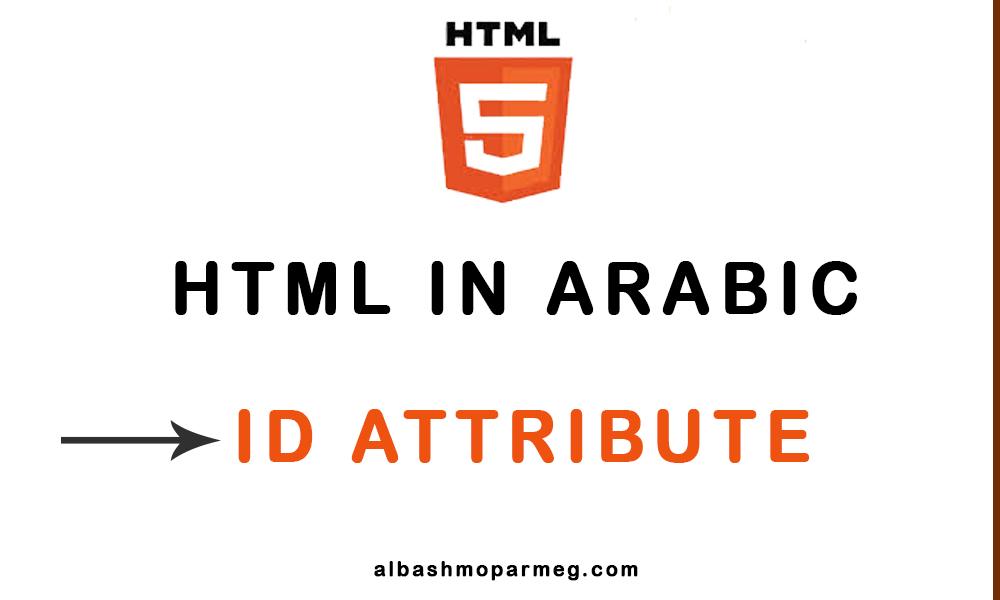 id attribute html
