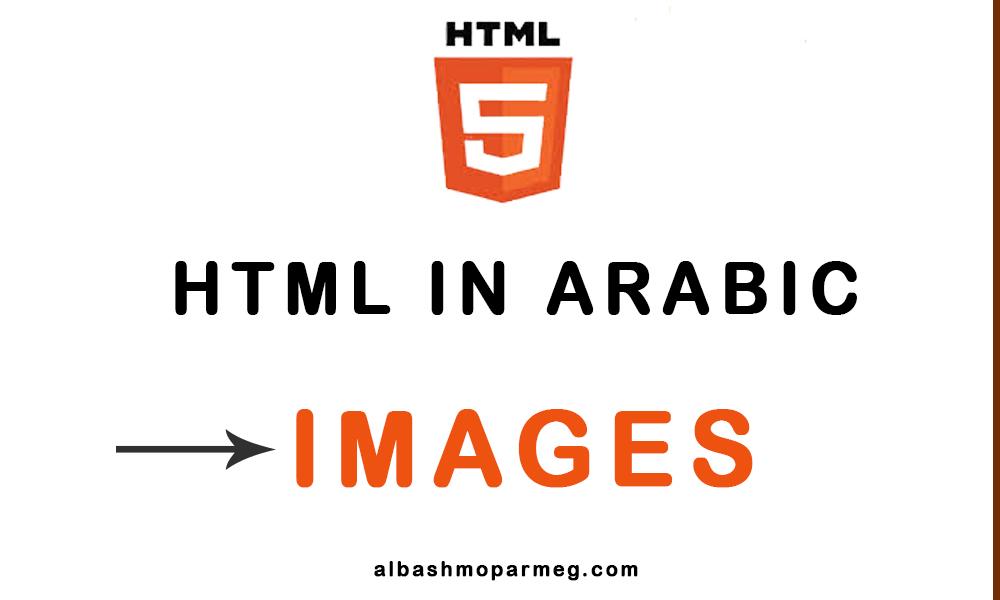 الصور فى لغة html