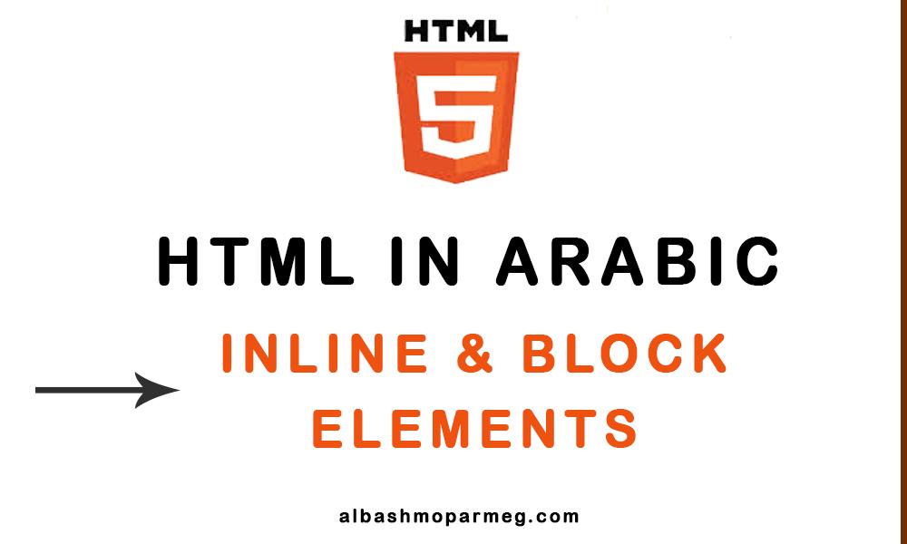 inline & block elements