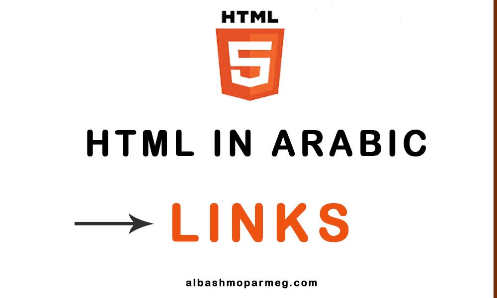 الروابط فى لغة html
