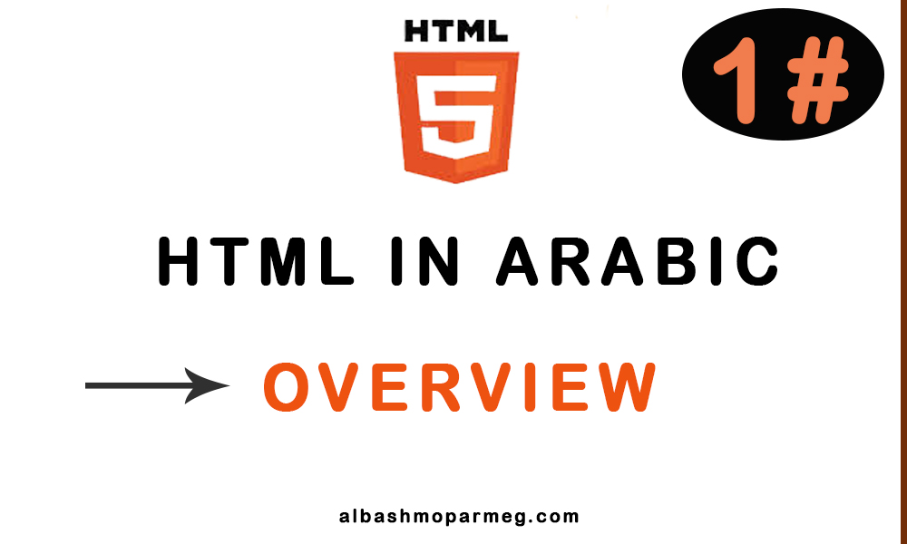 HTML Overview - الباشمبرمج