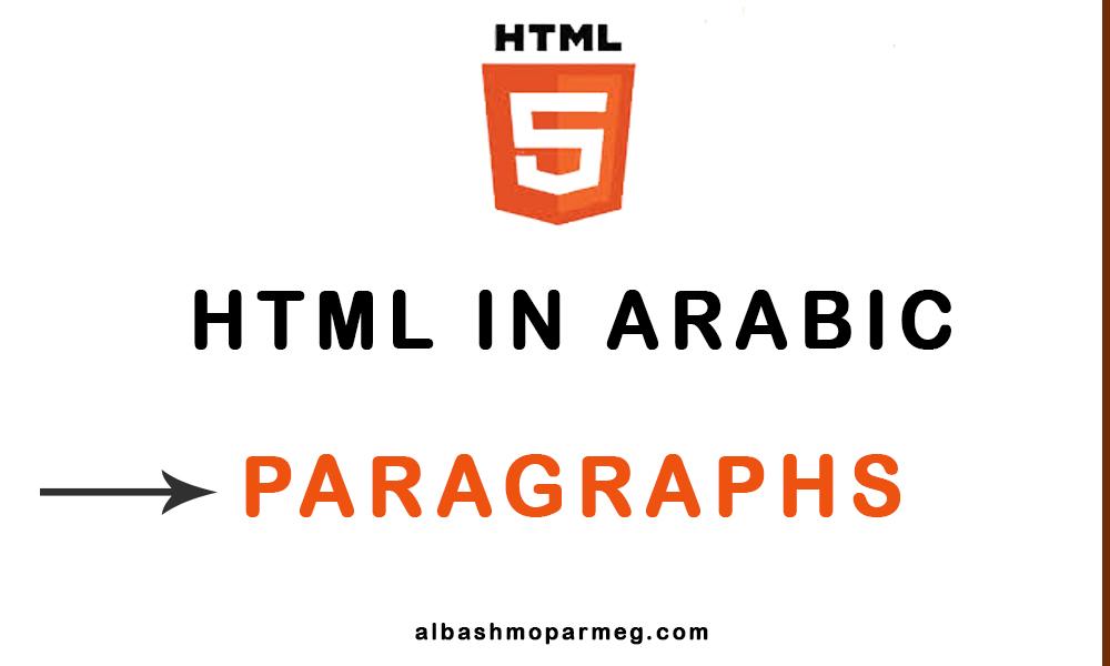 الفقرات فى لغة html