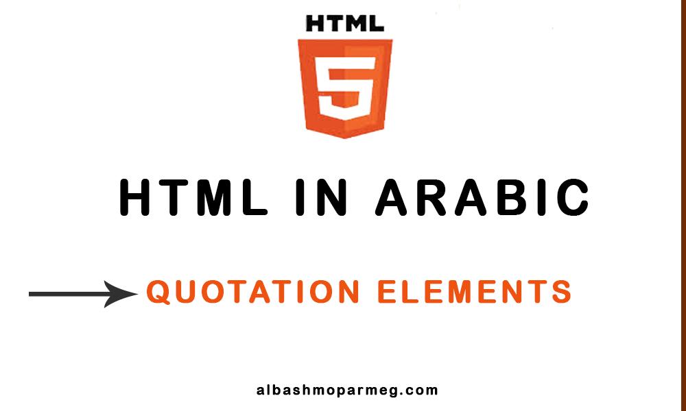 quotation elements - الباشمبرمج