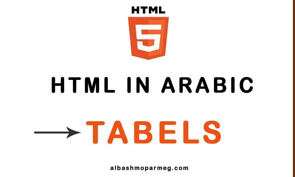الجداول فى لغة html