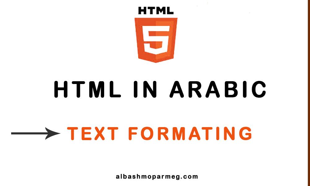 text formating - الباشمبرمج