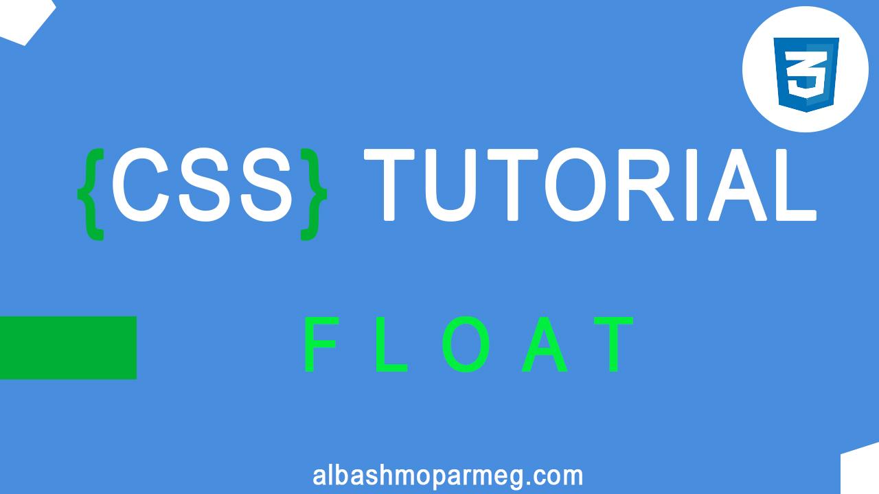 float-in-css---الباشمبرمج