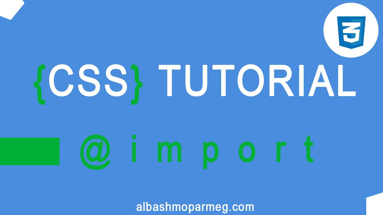 import-in-css-الباشمبرمج