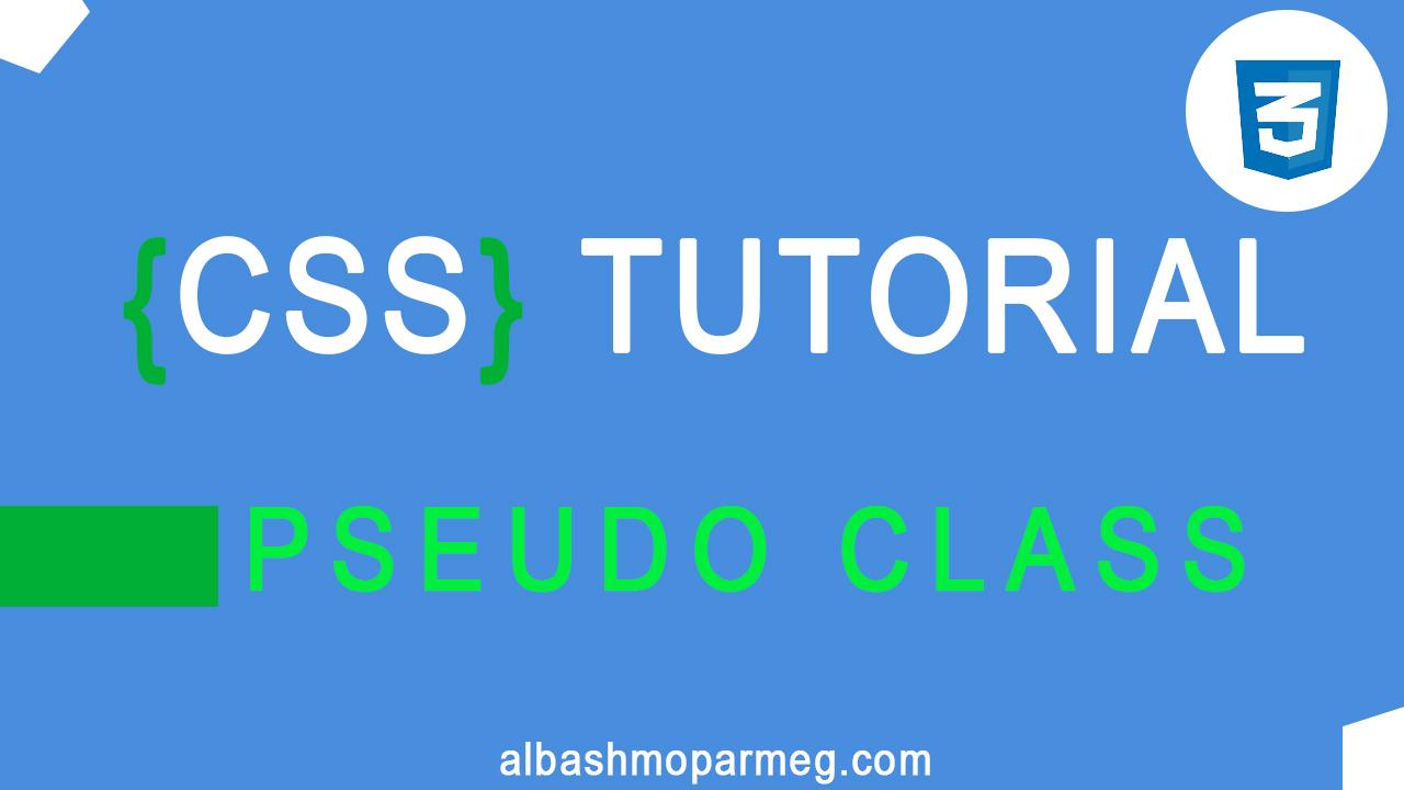 pseudo-class---الباشمبرمج