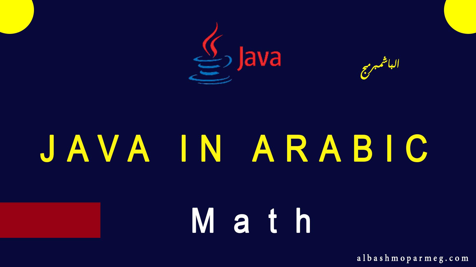 java math