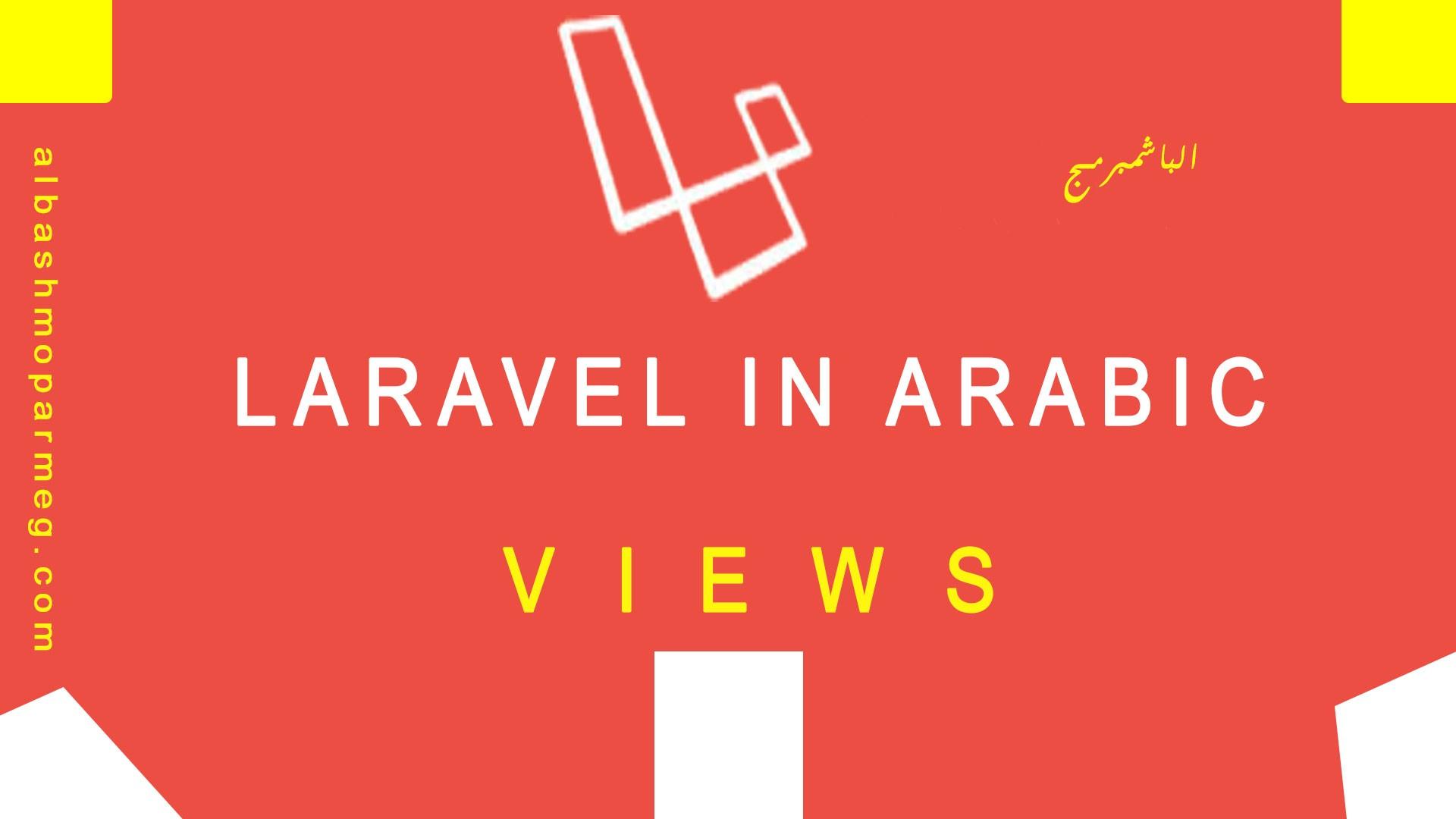 laravel views
