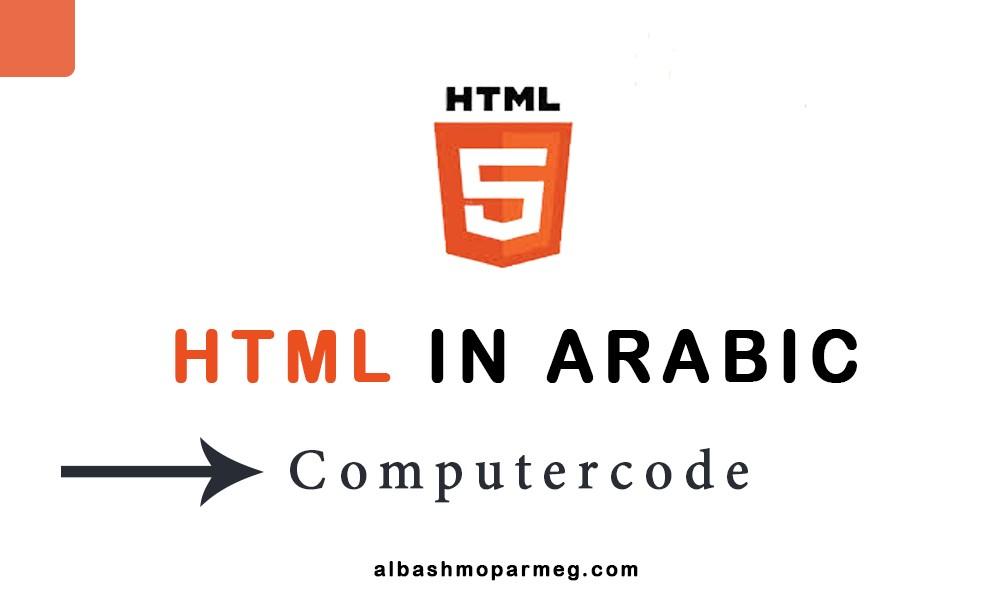 html computercode