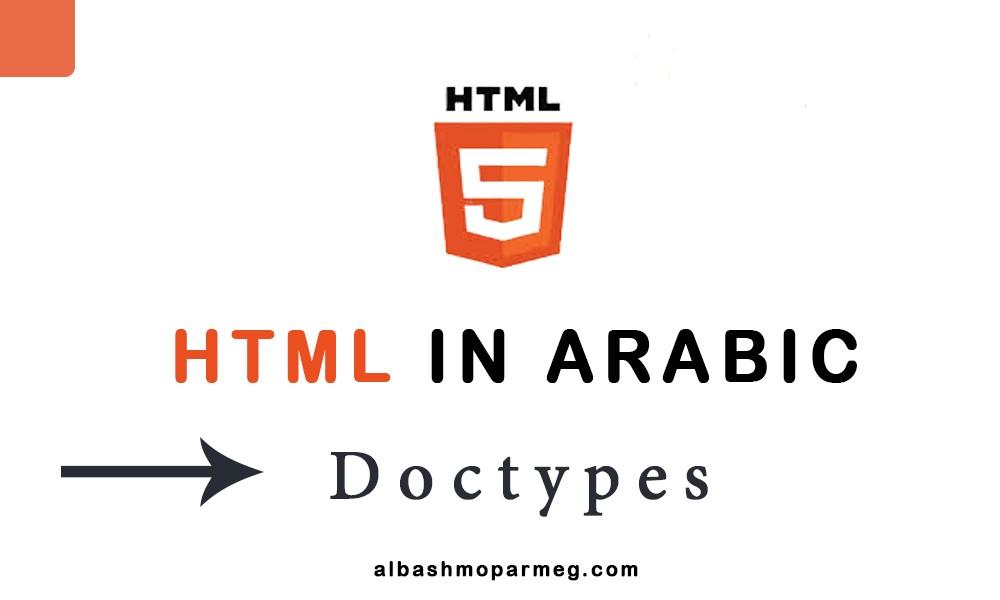 html doctypes - الباشمبرمج