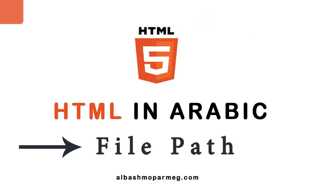 html file path