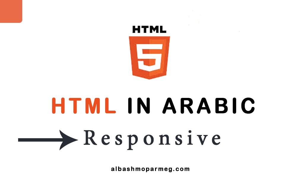 html responsive