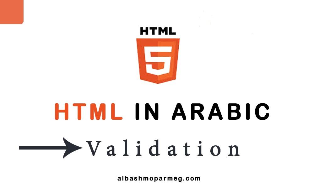 html validate
