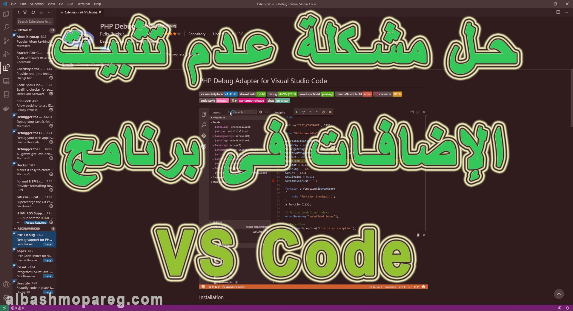 كيفية-حل-مشكلة-عدم-تثبيت-الإضافات-على-برنامج-Visual-Studio-Code---الباشمبرمج