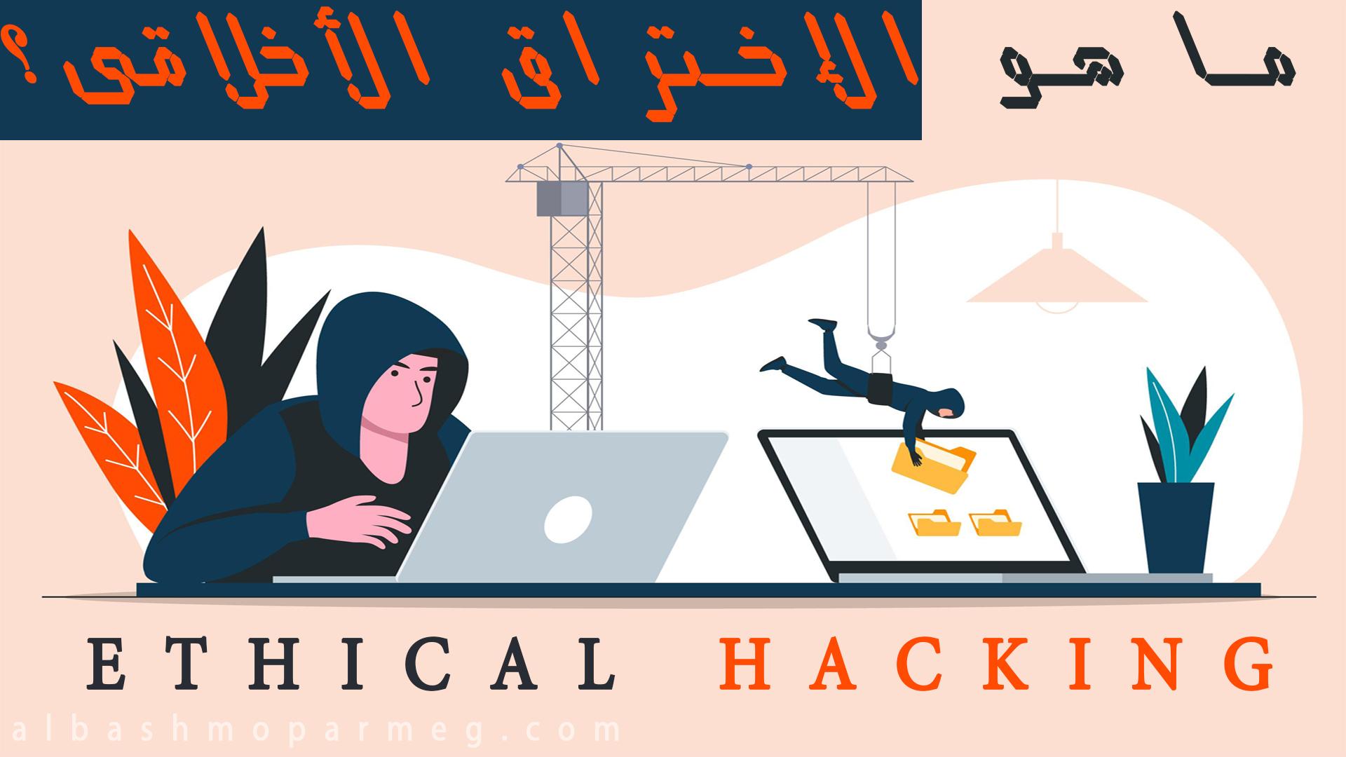 ما هو الإختراق الأخلاقى ethical-hacking - الباشمبرمج