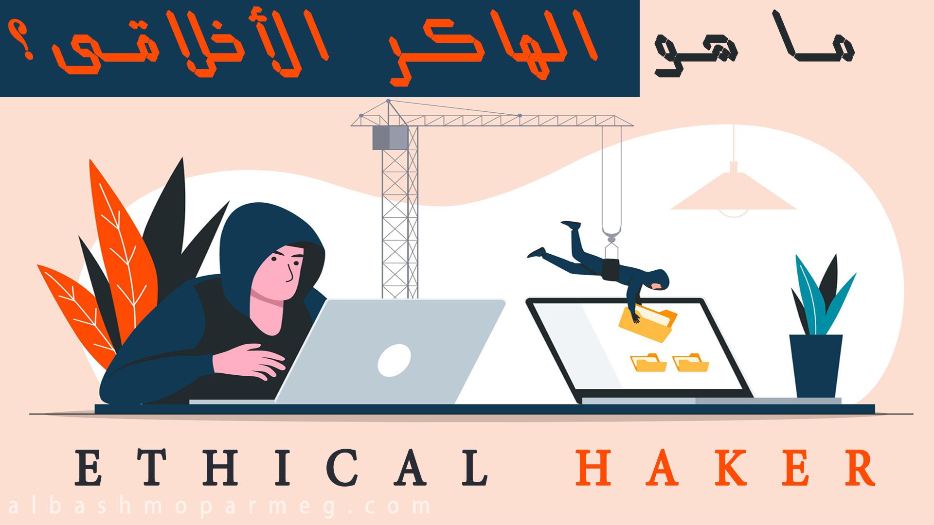 ما هو الهاكر الأخلاقى ethical-hacker -الباشمبرمج