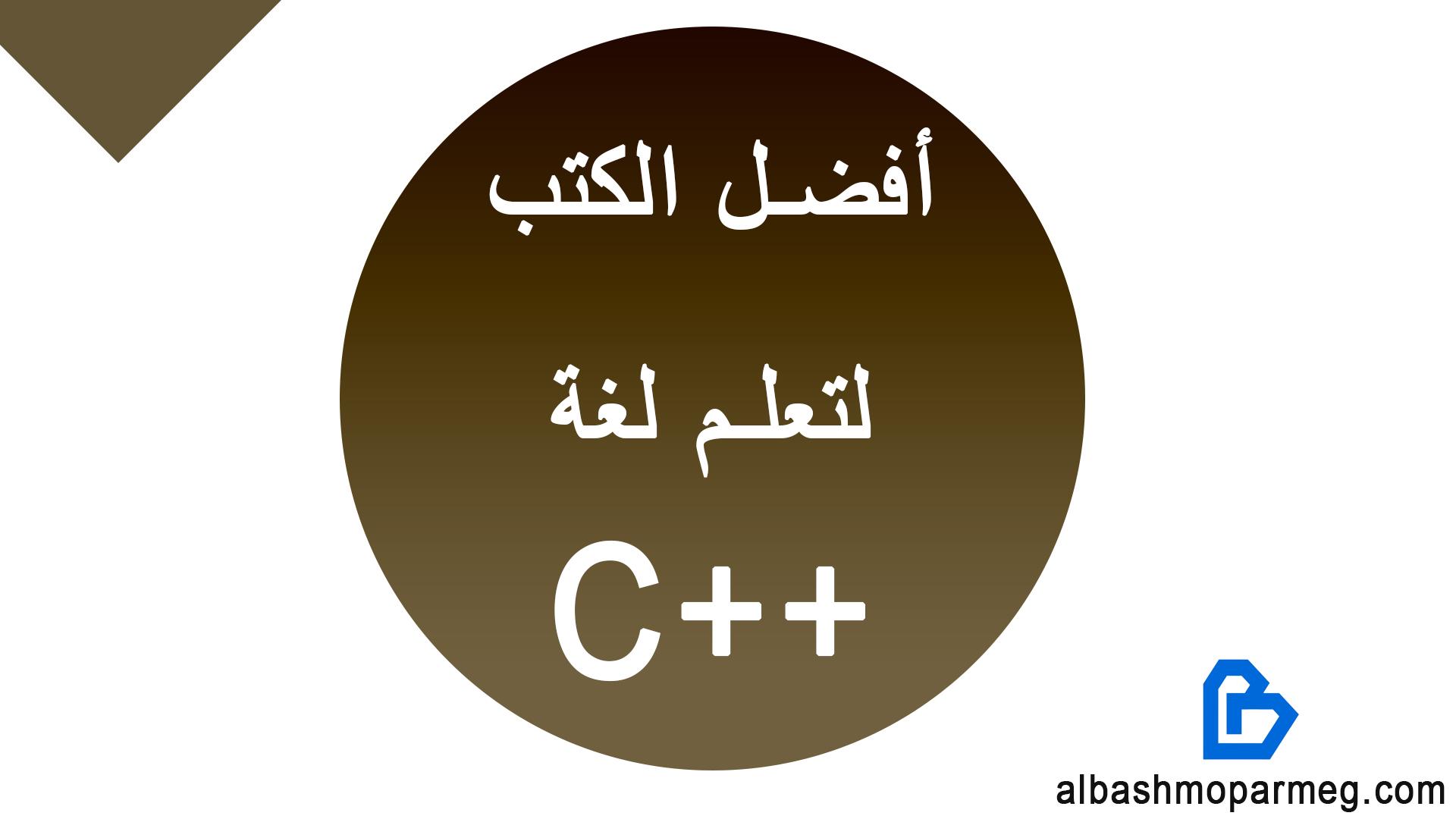 أفضل-الكتب-لتعلم-لغة-C++---الباشمبرمج