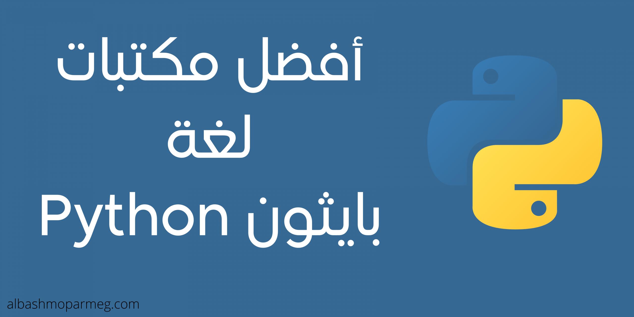 أفضل مكتبات لغة بايثون Python - الباشمبرمج