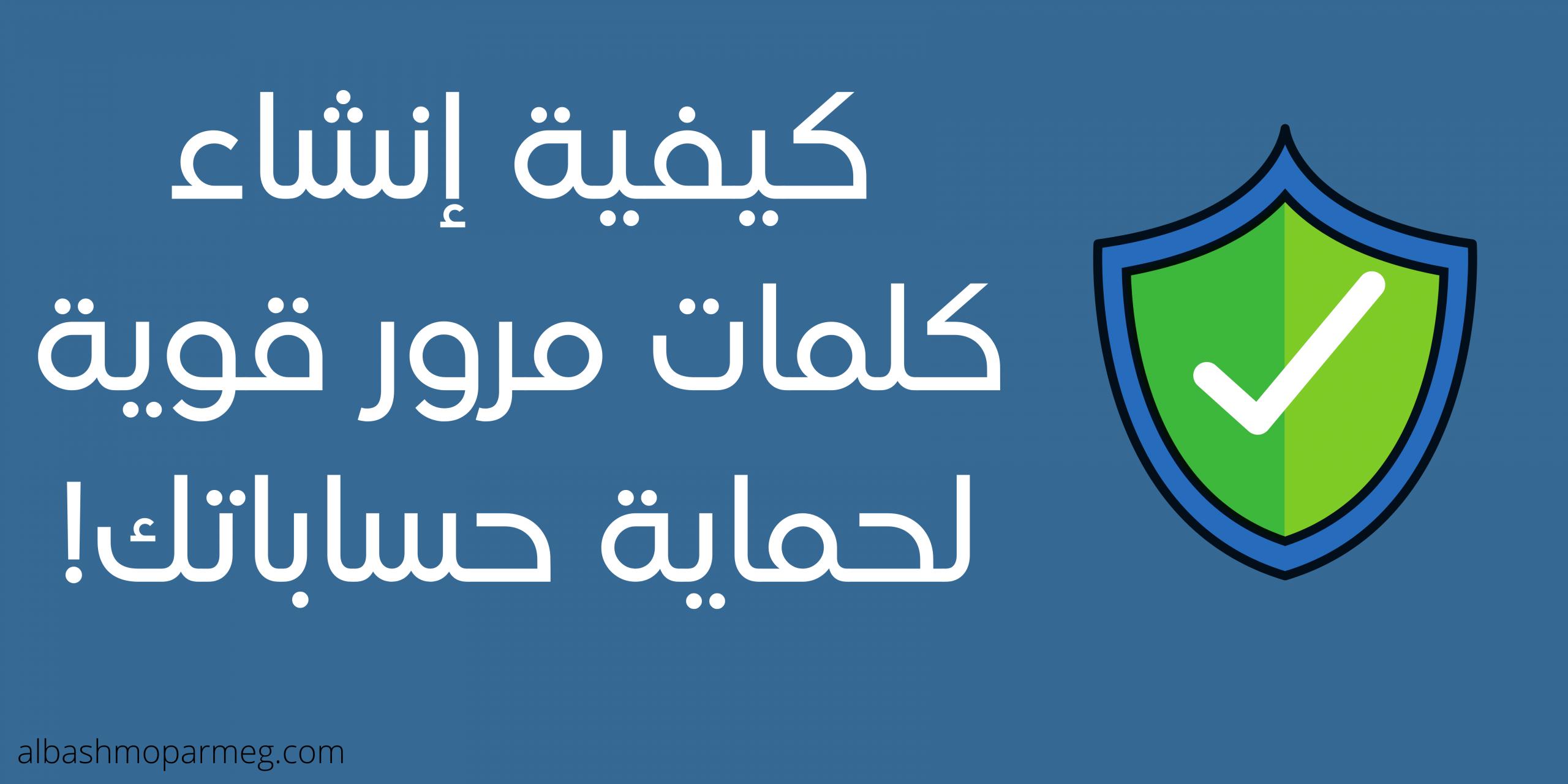 كيفية إنشاء كلمات مرور قوية لحماية حساباتك على مواقع التواصل الإجتماعى - الباشمبرمج