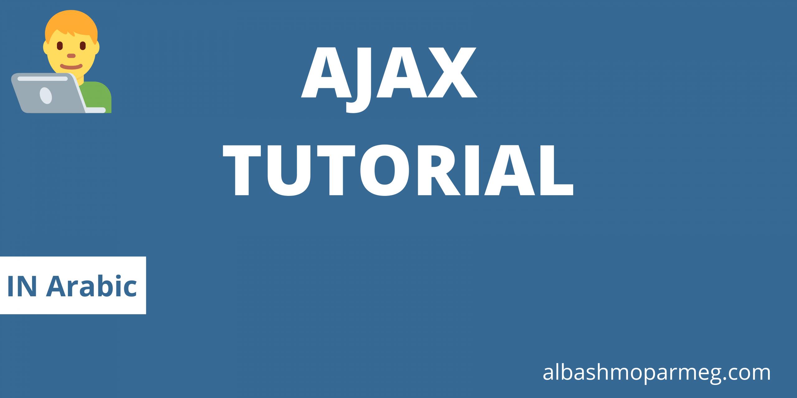 ajax tutorial - الباشمبرمج